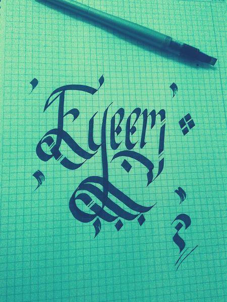 I Love Eyeem 💙💙💙 Kaligrafi First Eyeem Photo Calligraphie Calligraphic Calligraphy Calligraphy_look Calligraphyart Calligraffiti Quiet Moments EyeEm EyeEm Gallery EyeEmBestPics