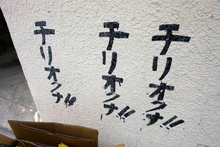 沖縄 Okinawa スナップ 日本 Japan オキナワ Snap 桜坂 Sakurazaka レトロ チリオクナってw