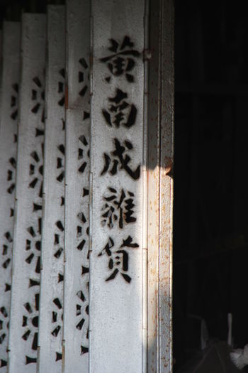 Chinese Words Close-up Communication Day Door Historic Macau No People Outdoors Shop Taipa  Text