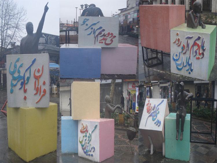 Iran Rasht خیابان اعلم الهدی رشت رشت شانزلیزه خيابان شانزليزه رشت پياده راه فرهنگي