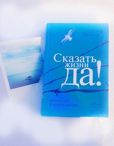 Books ♥ АНФ EyeEmNewHere