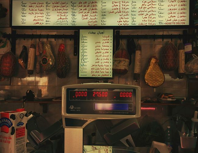 Check This Out Butcher Shop Arabic From My Point Of View Beirut