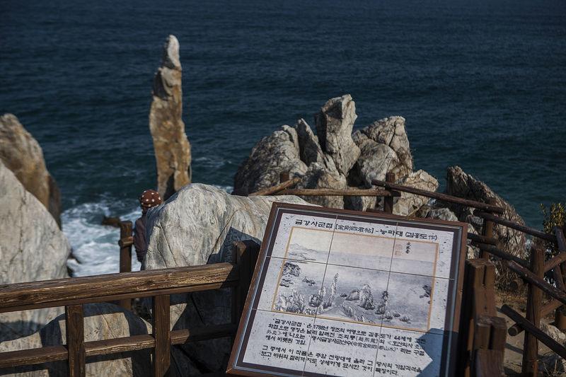 Cheuam Beach Chotdaebawi Neungpadae Samcheok Winter Sea East Sea South Korea Korea Coast Seaside