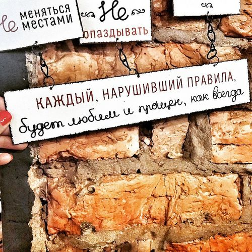 Каждый, нарушивший правила, будет любим и прощен, как всегда🙈😄 кирпичнаястена Brickwall кирпич True Trueburgerbar Trueburger Kiev Kyivpics Kyivgram правила Rules Loveisintheair любовьповсюду Kievfood Printl Printl_net