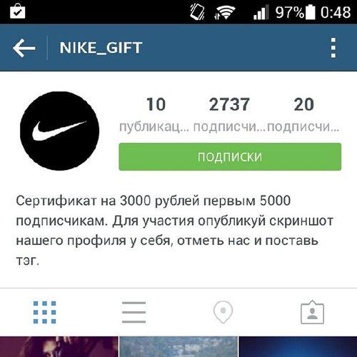 Nike_gift