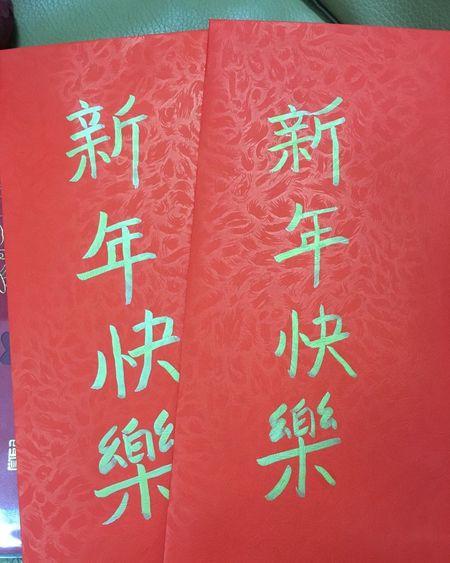 Pingtung 屏東 Taiwan February 二月 Neipu 內埔 臺灣 Taiwanese 紅包 新年快樂 Happy Chinese New Year 中文 墨水 文具 Pen