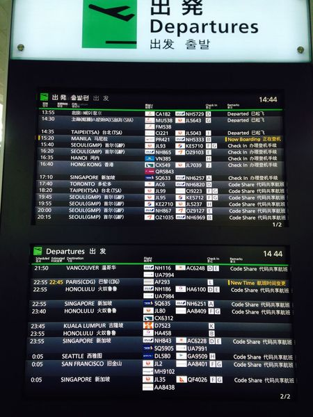 ✈ Airport Haneda Airport Freight Fly Tokyo