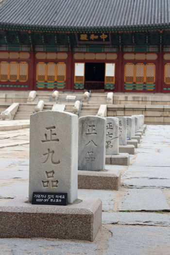 Stones marker line at Deoksugung Palace in Seoul, South Korea Architecture Building Exterior Built Structure Calligraphy Chinese Words Communication Day Deoksugung Palace Korean Culture No People Outdoors Place Of Worship Religion Seoul, Korea Spirituality Text