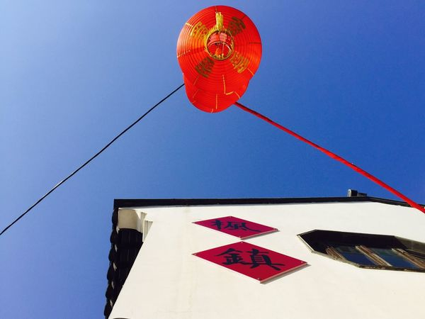 EyeEmNewHere Maplebridge Fengqiao Suzhou Chinese Style Low Angle View Text Chinese Lantern Lantern Hanging Celebration Red Cultures Blue Chinese New Year Architecture Chinese Lantern Festival Sky No People Clear Sky Building Exterior