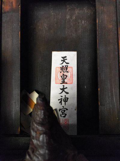 お札 神札 Ofuda Japanese Shinsatsu Gofu 天照皇大神宮 Shinsatsu is a gofu (talisman) distributed by shrines. A paper charm believed to have the power to protect human beings from harm. Shinmyo or the shrine name, Amaterasu-kotaijingu Shrine, or what represents a deity is written on or infused in a paper, a wooden plate, osuna (sacred sand), goshinsui (sacred water), or a metal piece. Talisman