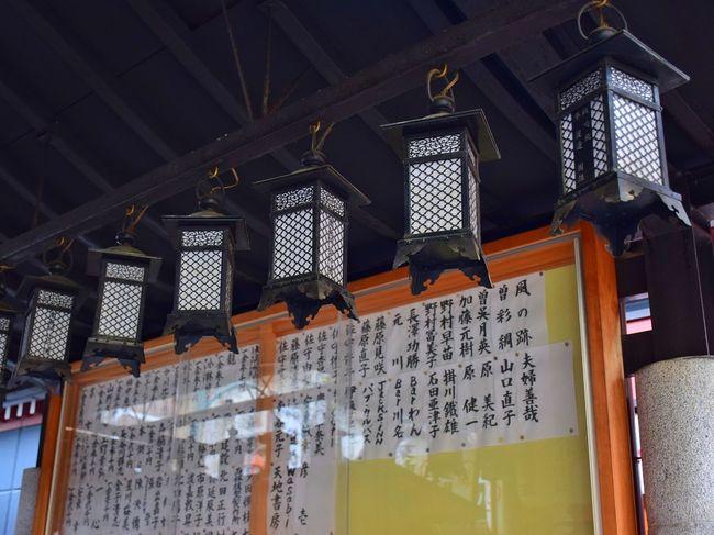 Hozenji Temple, Osaka, Japan Shrine Ceiling Retail Display Arrangement Market Architecture Choice Variation Retail  Abundance Built Structure Text Place Of Worship For Sale Spirituality Belief Low Angle View Religion No People Large Group Of Objects Hanging Travel Japan OSAKA Hozenji