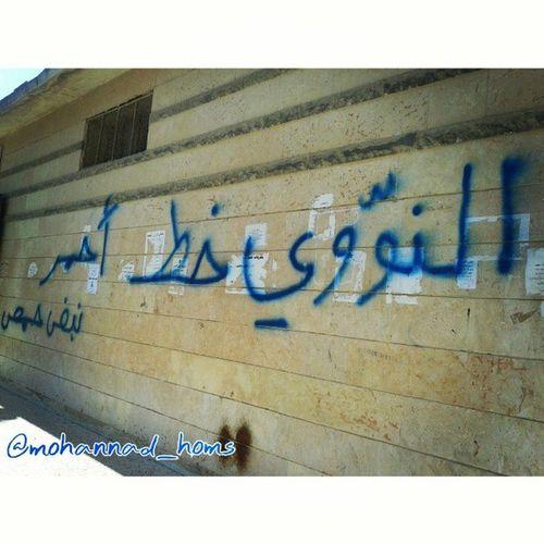 حمص_المحاصرة هنا_حمص .. النووي خط_أحمر ! حمص سوريا
