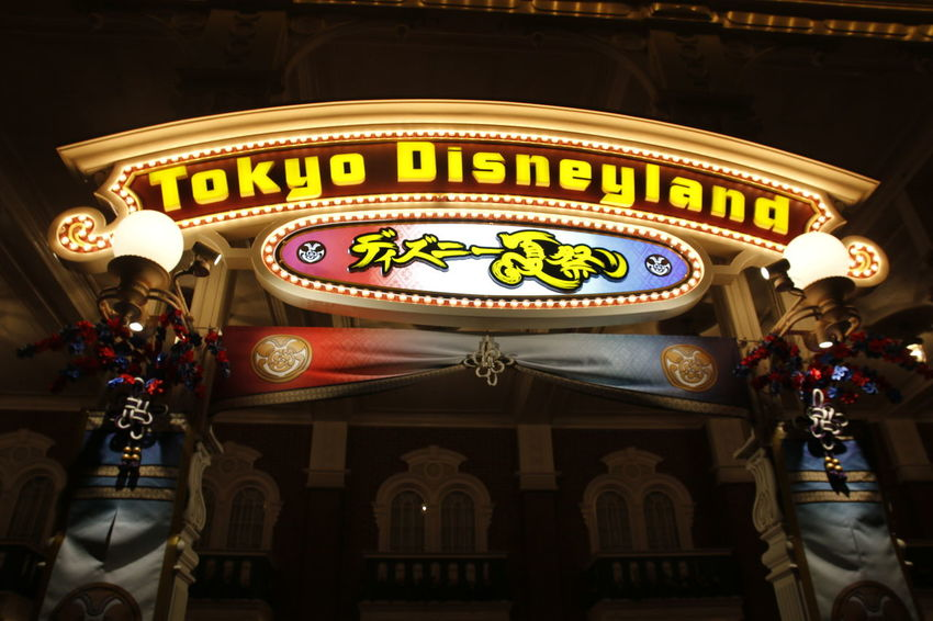 Amusement Park Entrance Gate Entrance Hall 東京ディズニーランド (tokyo Disneyland) 東京ディズニーランド 東京ディズニーランドホテル Disneyland Disneyland Tokyo Disneyland Tokyo Resort Disneyland<3 Tokyo Disney Land Disneytokyo Japan Tokyo Disneyland Disney Night Lights City King - Royal Person Nightlife Cityscape Arts Culture And Entertainment Politics And Government City Life Architecture