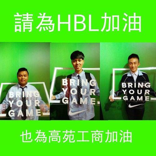 20160107 請為HBL加油 也為高苑工商加油。