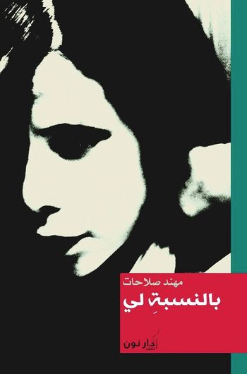 My Book Cover Short Story's Story Published in 2014 by Noon publishing house in Ras Al Khamieh, UAE بالنسبة لي According To Me