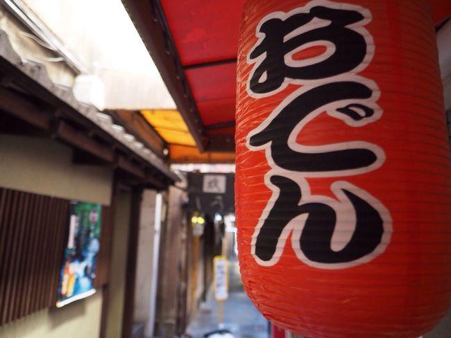 Kyoto Japan Kawaramachi Pontocho Oden Chochin City View  Olympus PEN-F 京都 日本 河原町 先斗町 提灯 おでん 街中