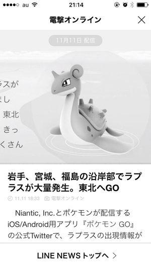 Pokémon Pokemon Go Iwate Iwate,japan Miyagi Miyagi,japan Hukushima Ukishima,japan