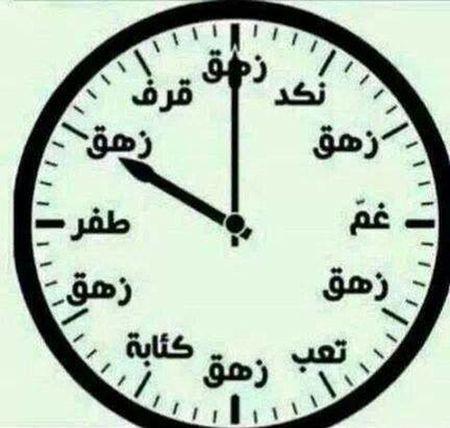 هذي ساعتي ?