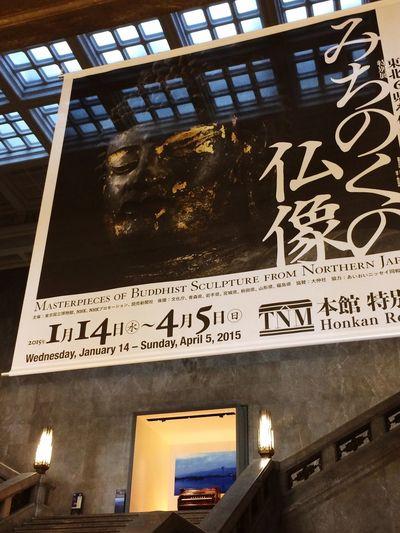 「みちのくの仏像」展 Tokyo National Museum