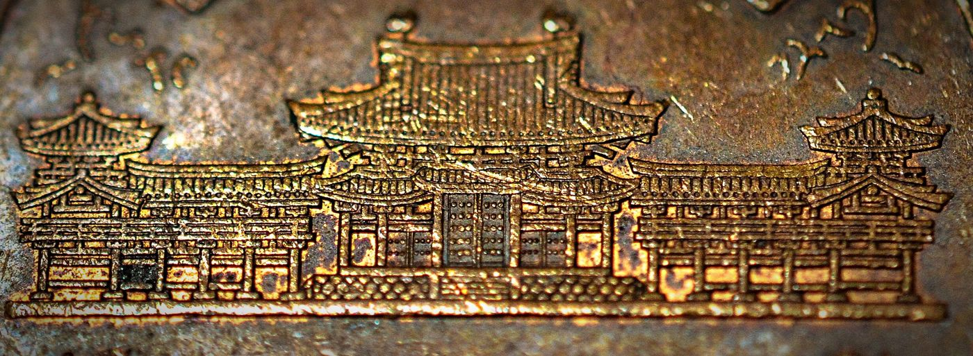 Coin Japan Historical Building 10 Yen 平等院 Byodo-In Temple