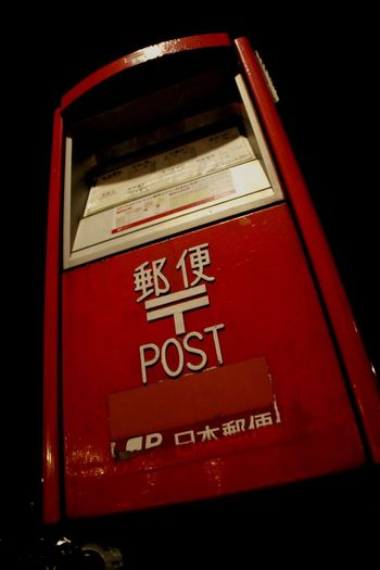 Like Like4like Follow Follow4follow Followme キャノン Japan Focus On Foreground Japan Photography Looking At Camera Canon 70d Photography Canon ポスト Post Red Postbox