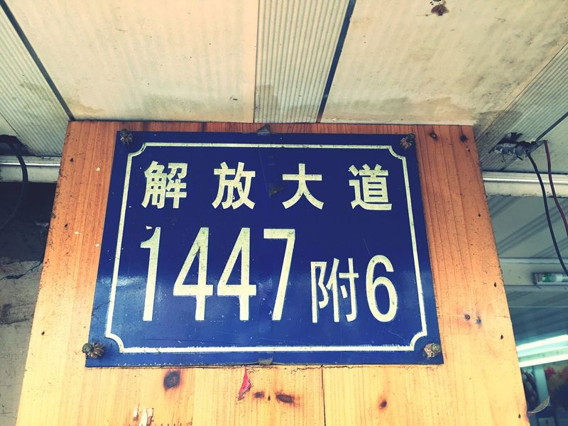 Chinese Street Number Numbers Adresse Adress Asian  Alphabetography