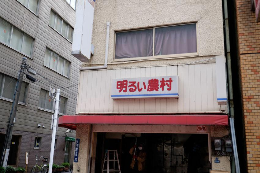 明るい農村 Fujifilm Fujifilm X-E2 Fujifilm_xseries Japan Japan Photography Sign Signboard Tokyo Ueno Xf10-24mm 上野 明るい農村 東京 看板