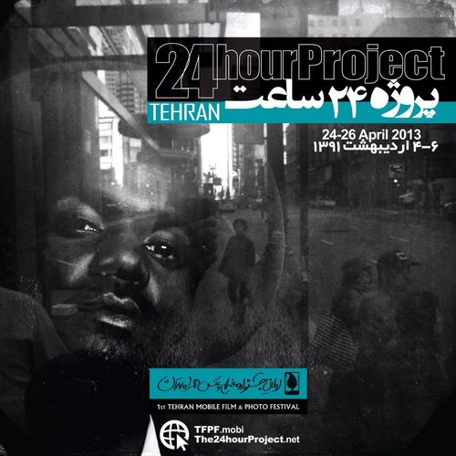 The 24 Hour Project and it's participants were invited by the Tehran Film and Photo Festival to show case mobile photography in their upcoming exhibit. Ako Salemi and Shahram Sharif, who were both participants in the 24 Hour Project, were instrumental in