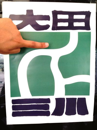 Poster three rivers surrounding Daejeon