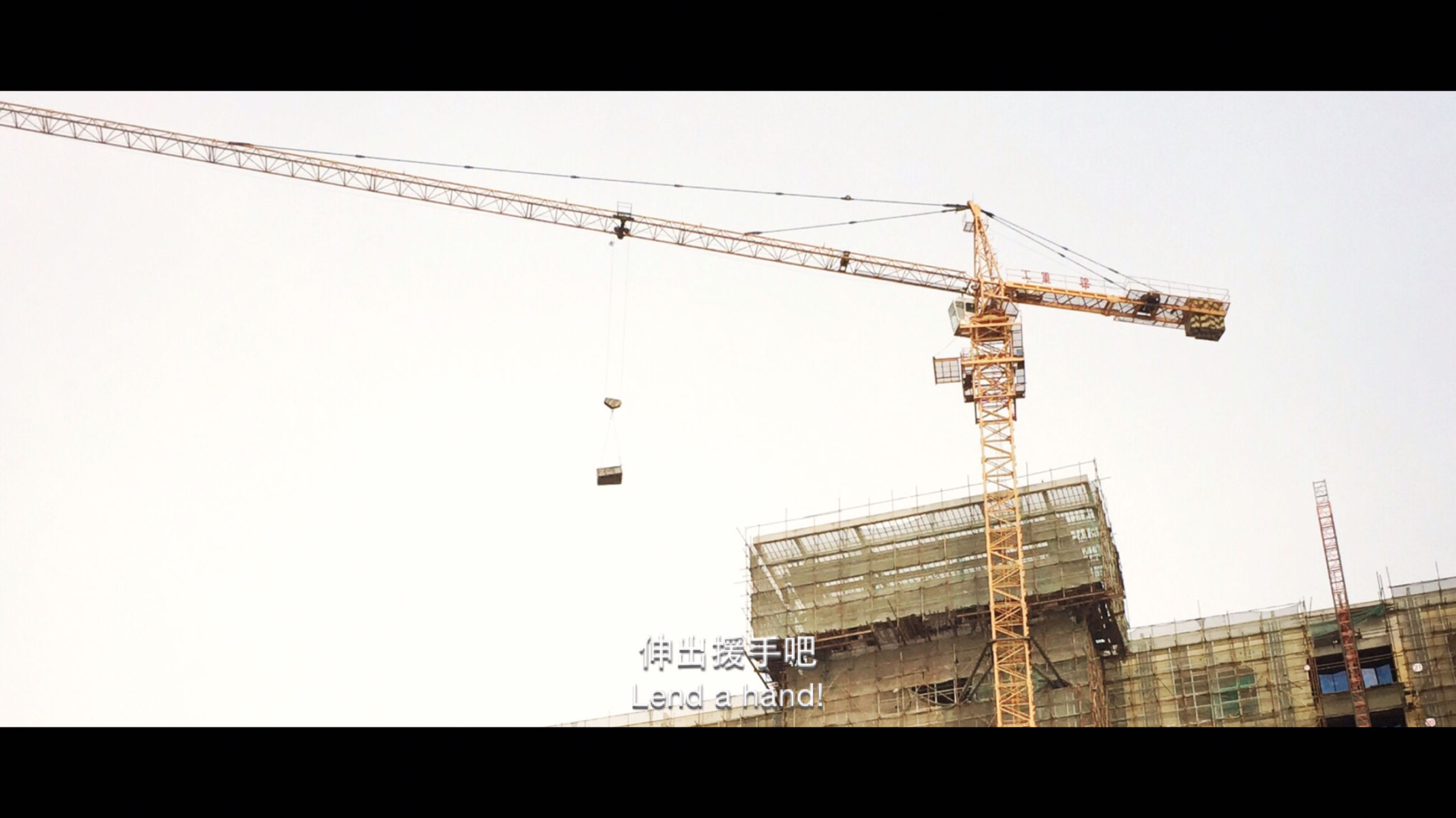built structure, architecture, low angle view, construction site, crane - construction machinery, clear sky, building exterior, development, construction, transfer print, crane, auto post production filter, copy space, technology, fuel and power generation, industry, incomplete, tall - high, outdoors, tower