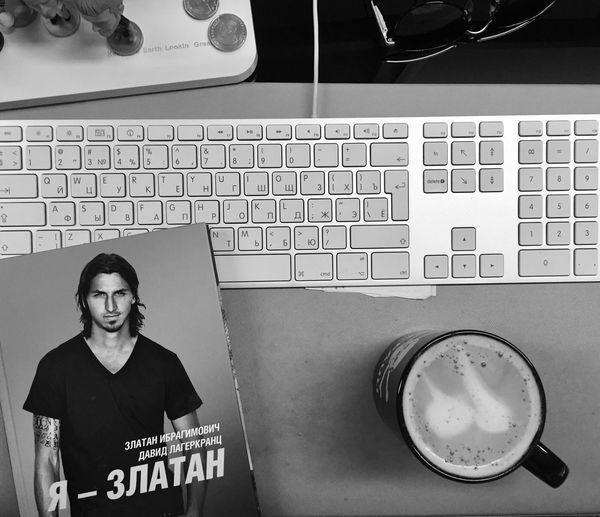 Book Books Reading Coffee Ibrahimovic книга кофе книги ибрагимович