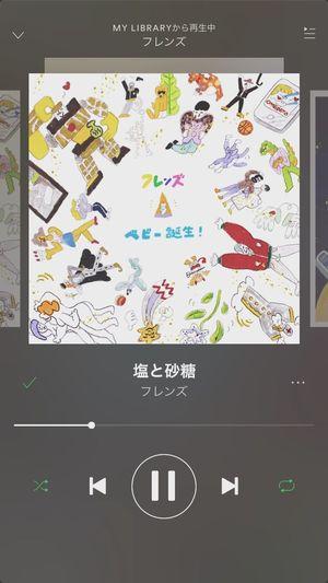 Nowplaying フレンズ 塩と砂糖 Japan Music