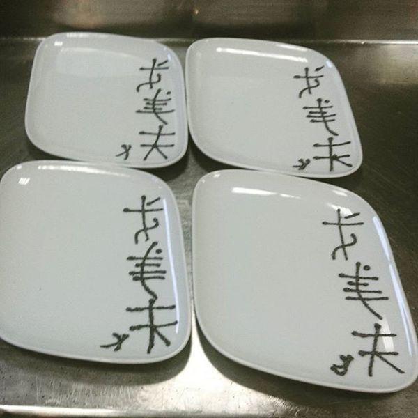 Chinise Plate Consept Fake kanji pekin antalya china turkey 🍴 Belki Çince bilmiyorduk ama bizimde çinceye katacak çok karakterimiz vardı 😊😊😊