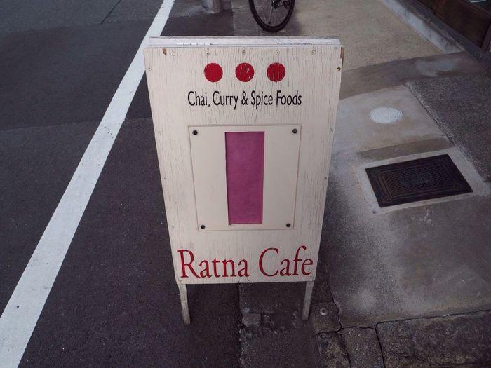 Kyoto Japan Shijyo Omiya Ratna Cafe Cafe Curry Chai Olympus PEN-F 京都 日本 四条大宮 ラトナカフェ カレー ちゃい