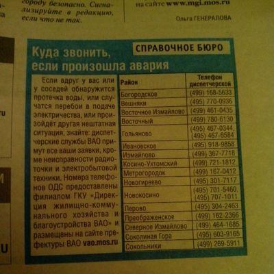 #памятка #важно #2014 #Москва Москва 2014 важно памятка