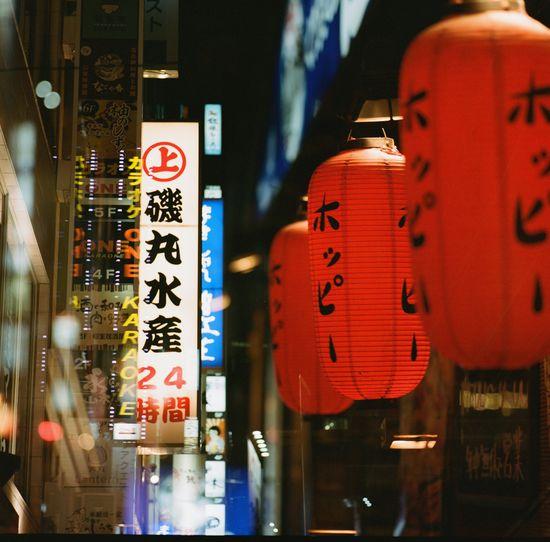 Tokyo at Night 4 Capture Tomorrow