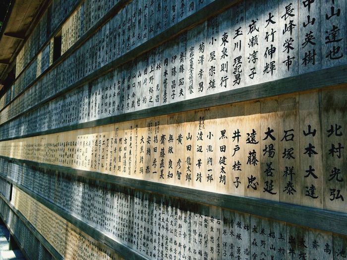 Japanese script on wall