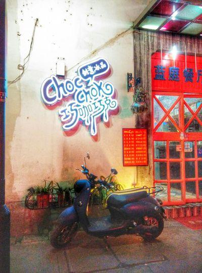 Cafe Dessert Nightlife Enjoying Life