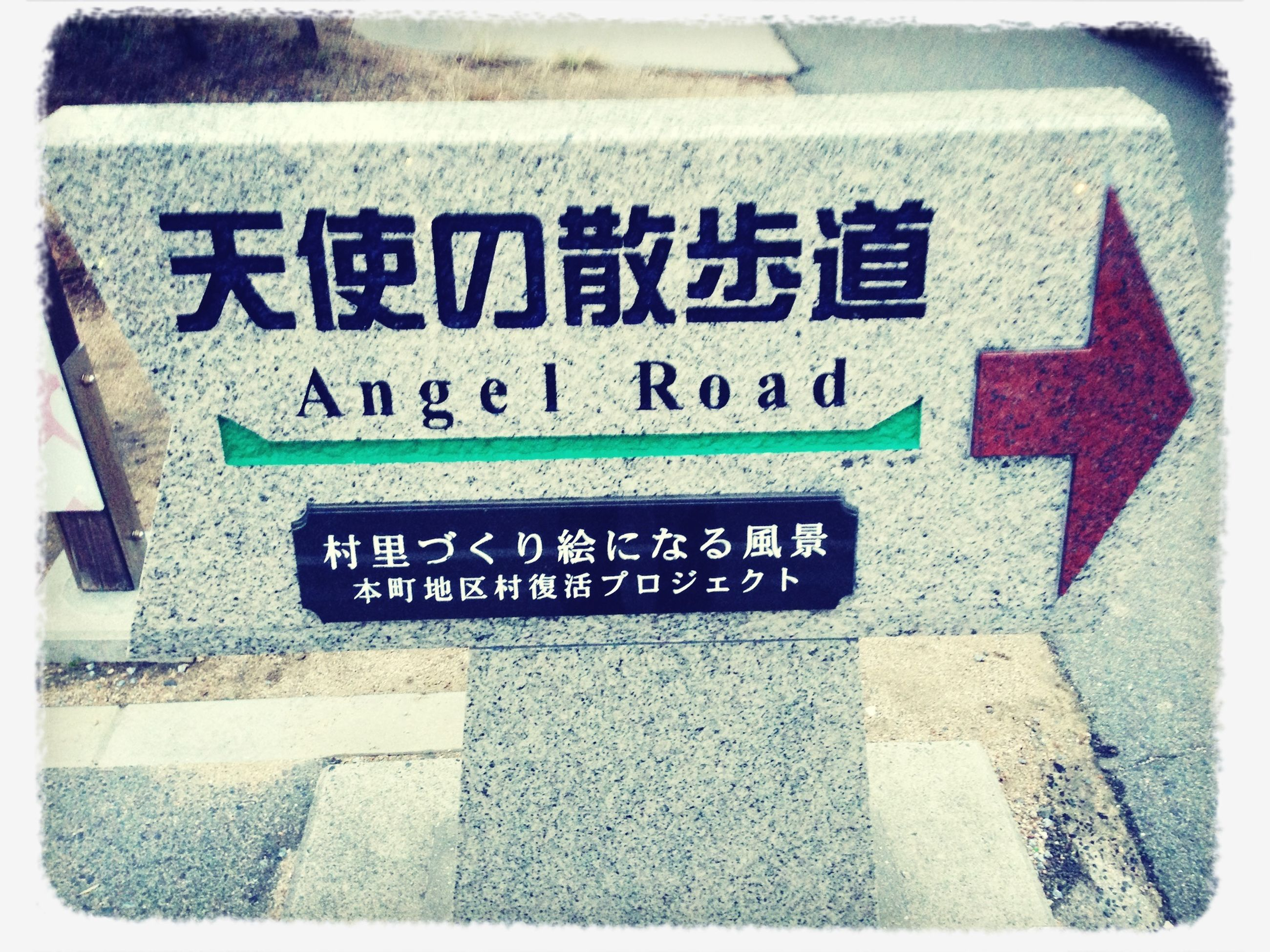 text, western script, communication, guidance, information, sign, capital letter, non-western script, transfer print, information sign, street, arrow symbol, close-up, road sign, direction, road, directional sign, day, auto post production filter, outdoors