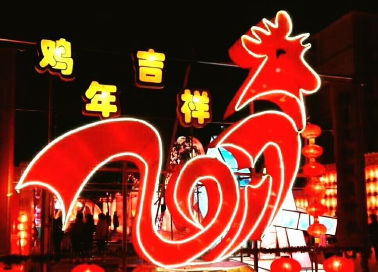 Chinese New Year Night 元宵节快乐
