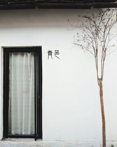 中国风 简单 装饰 Architecture
