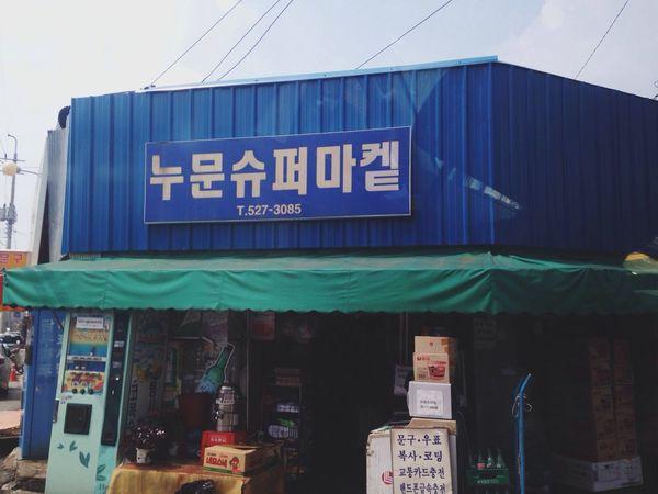 Location Scouting Gwangju Taking Photos 슈퍼마'켙'