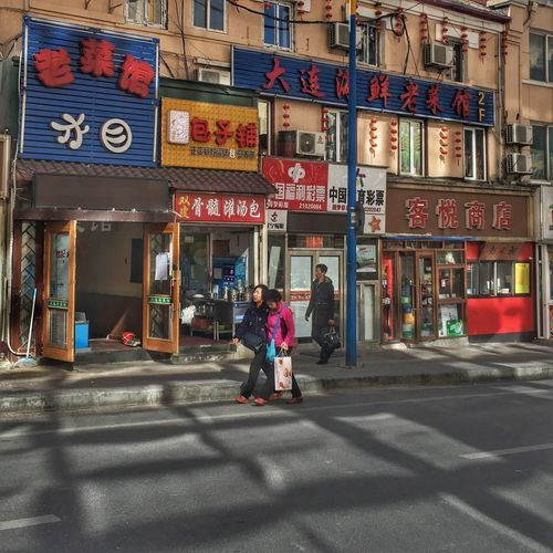 Streets of Dalian China Dalian Architecture Building Exterior Real People Built Structure Walking Text Street Women Store Outdoors Travel Destinations