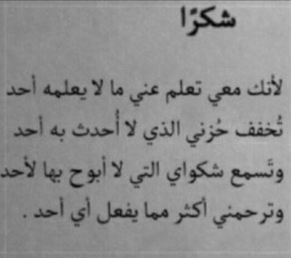 Check This Out Prayer Beautiful ♥ Words شگرا ربي ♥♥
