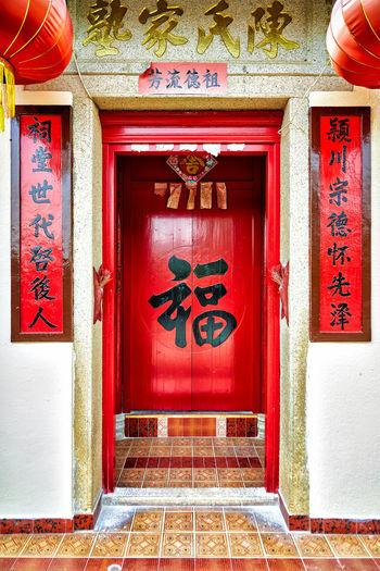 Text on red door of building