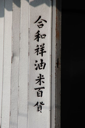 Chinese Words Close-up Communication Day Door No People Outdoors Shop Taipa  Text