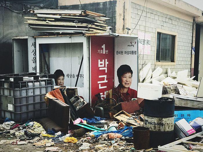 지난 이야기 Communication President Of South Korea IPhoneography Park