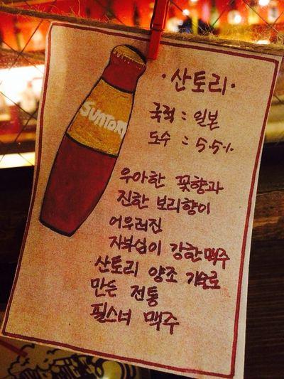 Beer Suntory Paper