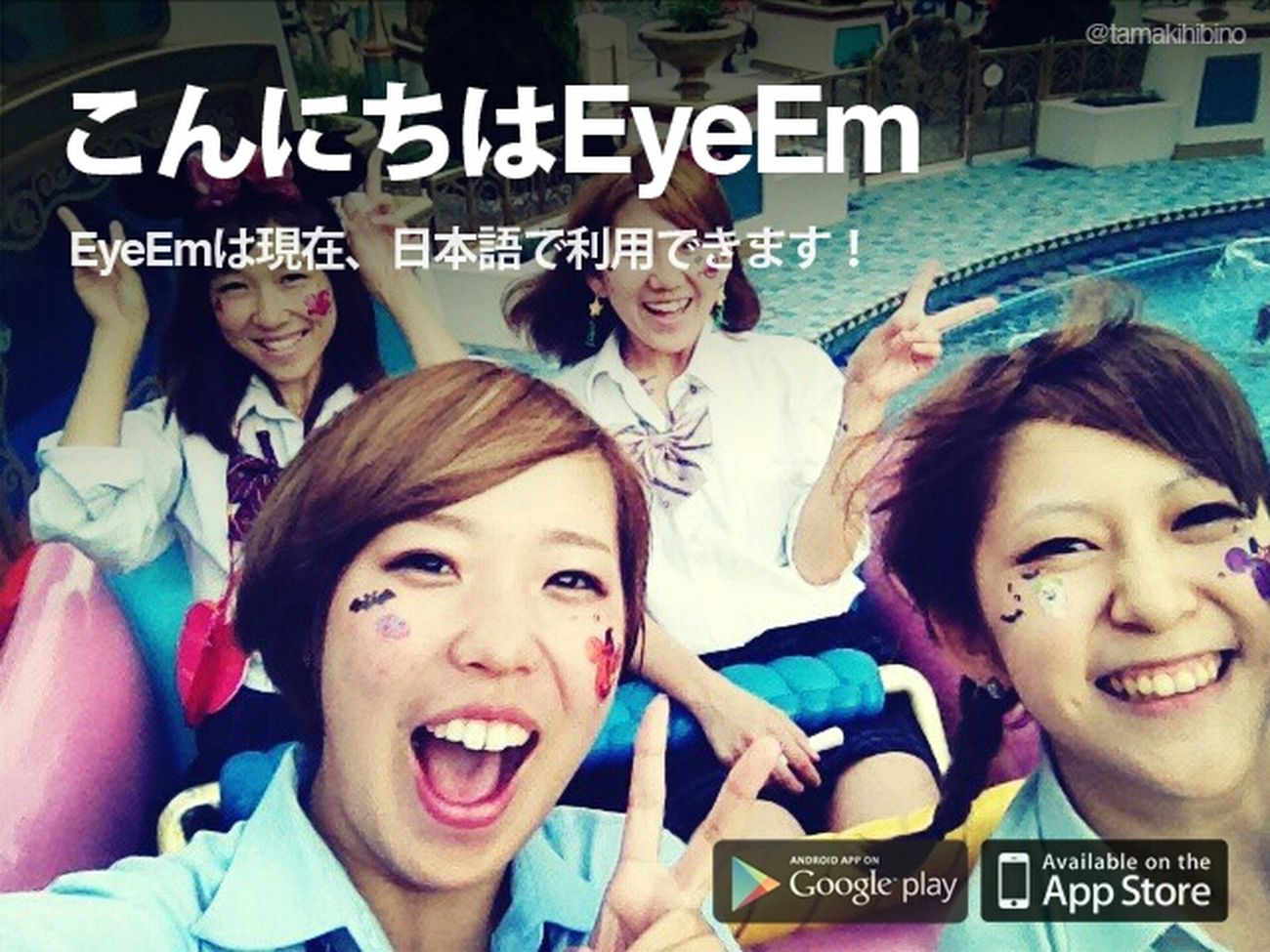EyeEm is now