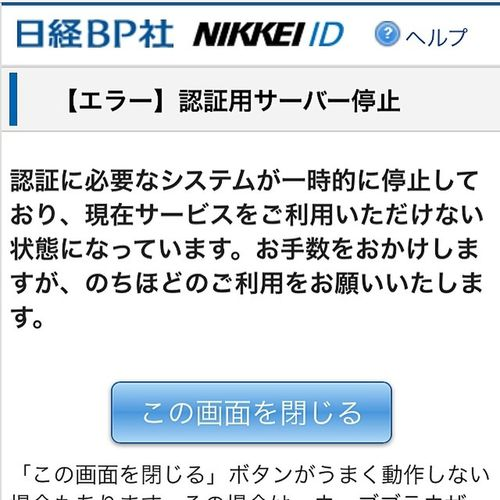 なんかこうゆうの多いなー。最近の日経BP社 日経デジタルマーケティング 読みたい時に読めないストレス